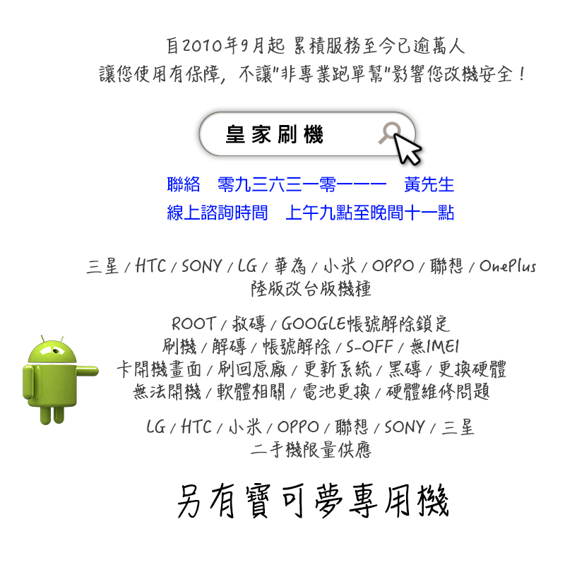 台北皇家 ASUS ZenFone3 laser max 520KL ROOT 刷機 飛人 GPSJOYSTICK 解鎖
